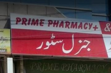 Prime Pharmacy Plus